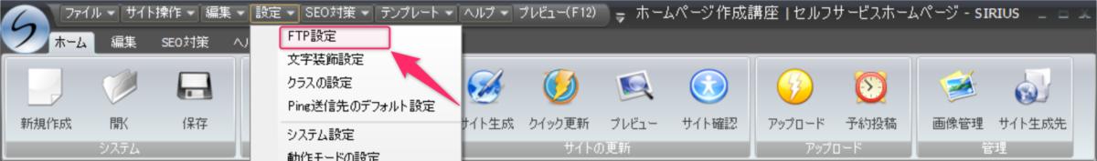 ホームページ作成ソフト SIRIUSの FTP設定方法 1