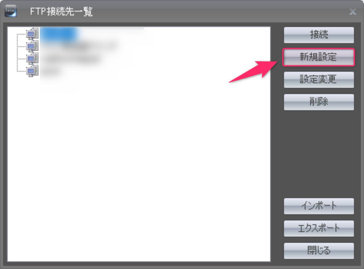 ホームページ作成ソフト SIRIUSの FTP設定方法 2