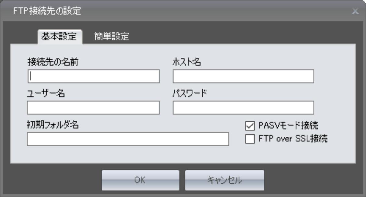 ホームページ作成ソフト SIRIUSの FTP設定方法 3