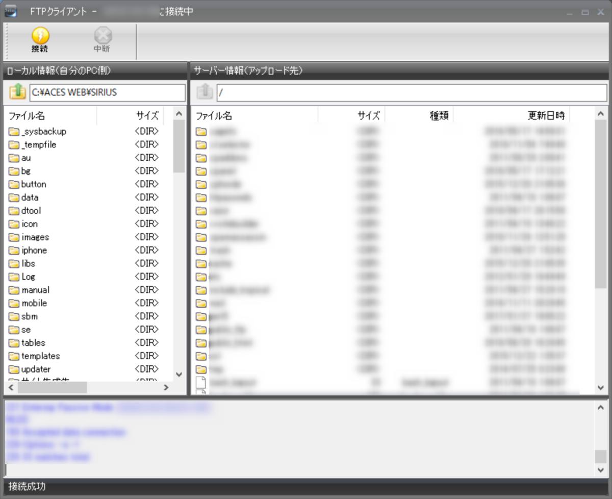 ホームページ作成ソフト SIRIUSの FTP設定方法 4