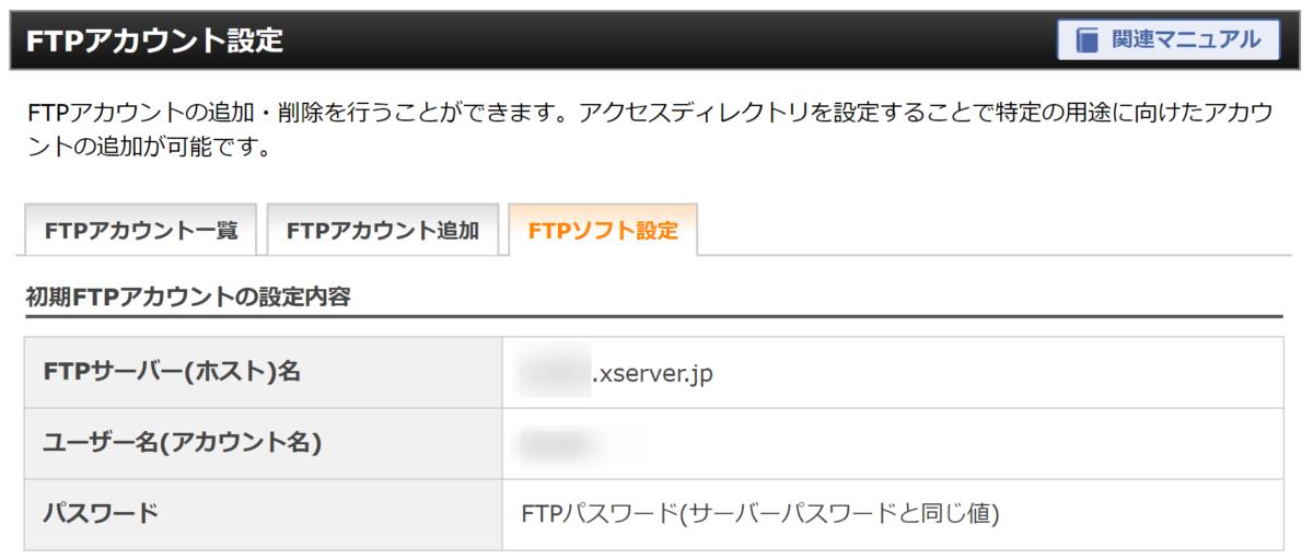 Xserver FTP情報確認方法4