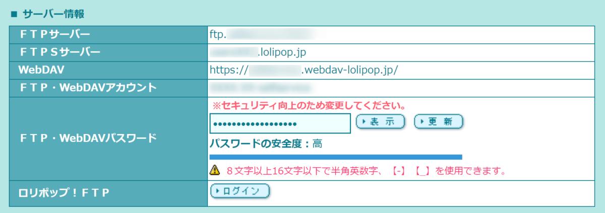 ロリポップ FTP情報確認方法 2